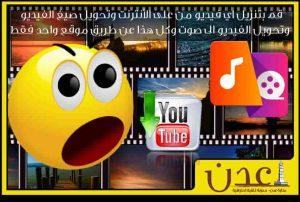 تنزيل مقاطع فيديو و تحويل الفيديو الى صوت و تحويل صيغ الفيديو (اونلاين)