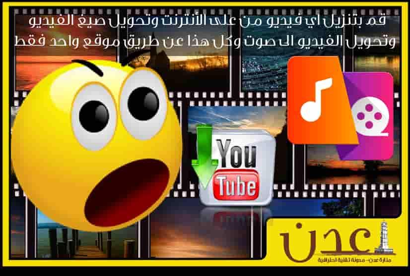تنزيل مقاطع فيديو و تحويل الفيديو الى صوت