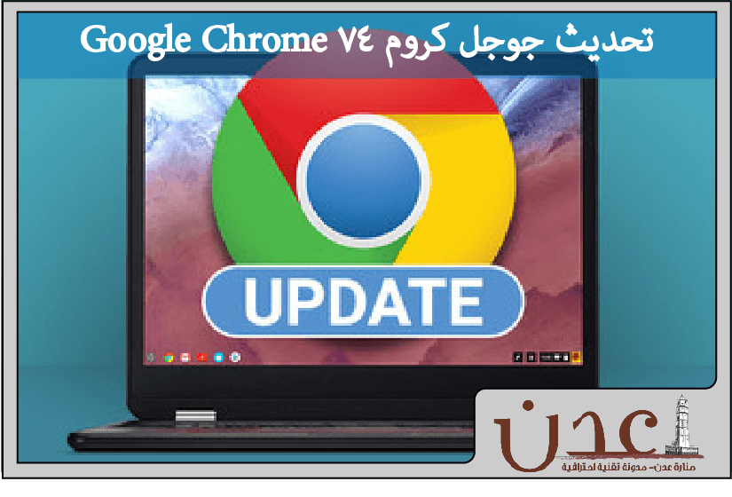 جوجل كروم 74 Google Chrome