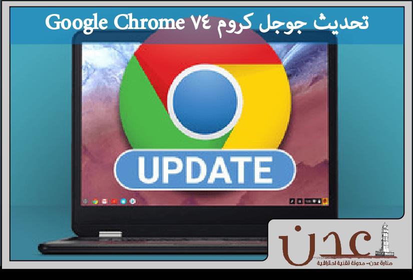جوجل كروم 74 Google Chrome