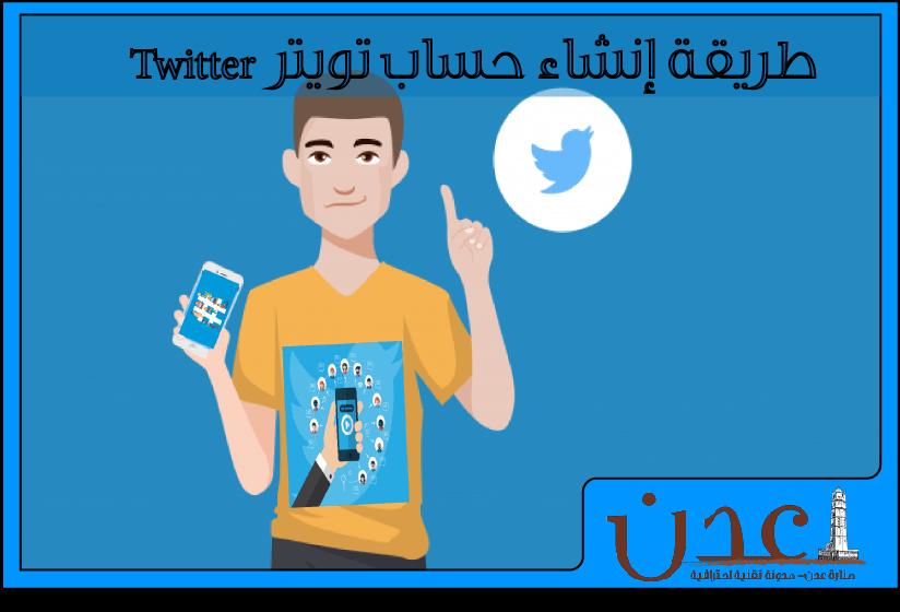 طريقة إنشاء حساب و تسجيل دخول تويتر Twitter