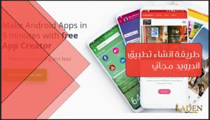 طريقة انشاء تطبيق اندرويد مجاني | تحويل الموقع إلى تطبيق اندرويد