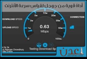 قياس سرعة النت عن طريق أداة جوجل  Test Net Speed google