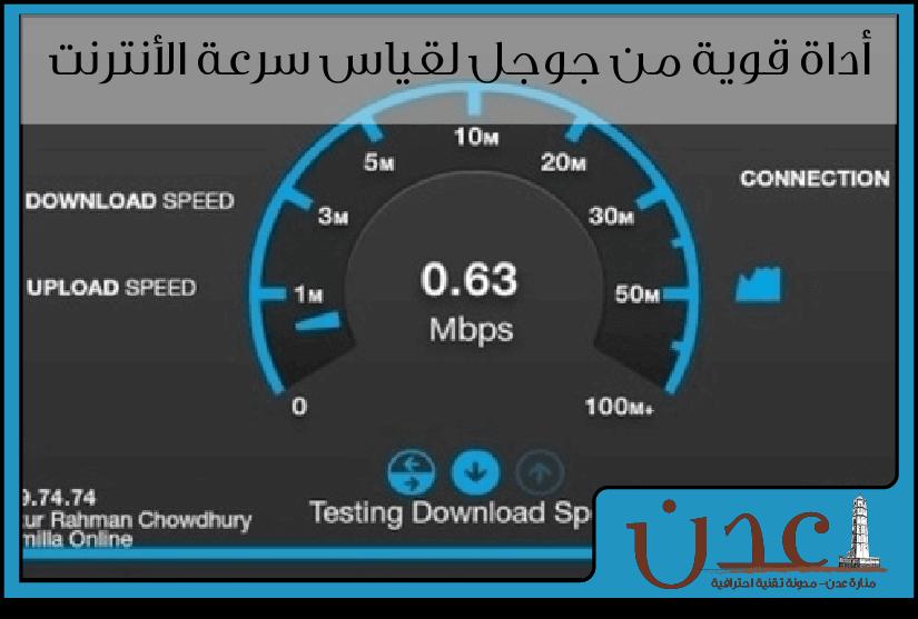 قياس سرعة النت عن طريق أداة جوجل Net Speed test google