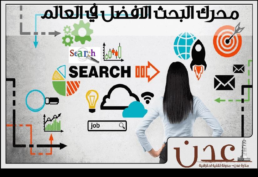 محرك البحث الافضل في العالم