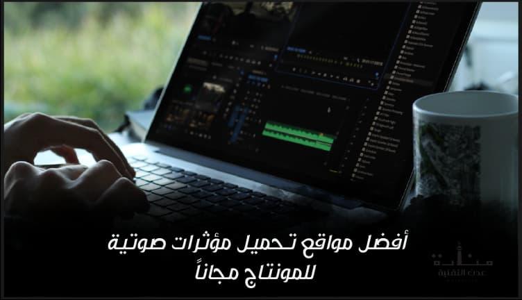 مواقع تحميل مؤثرات صوتية للمونتاج مجانا ( اصوات للمونتاج بدون حقوق )