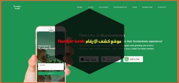 موقع كشف الارقام السعوديةنمبر بوك