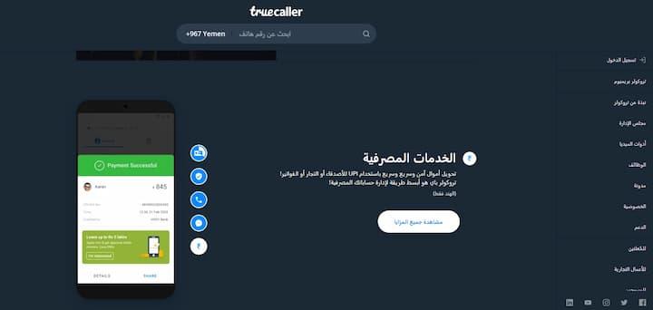 موقع معرفة هوية المتصل بدون برنامج تروكولر