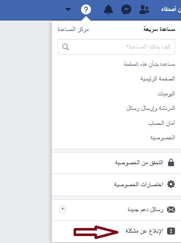 فك الحظر عن رابط موقعك على الفيسبوك 2019
