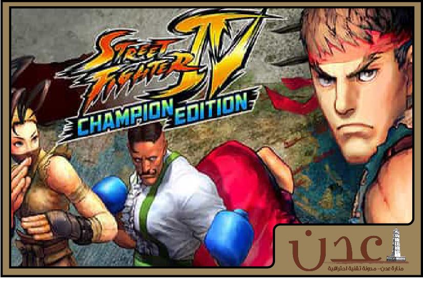 Street Fighter 4 APK