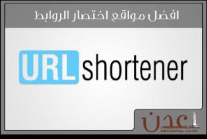 افضل مواقع اختصار الروابط أو تقصير الروابط URL shortener