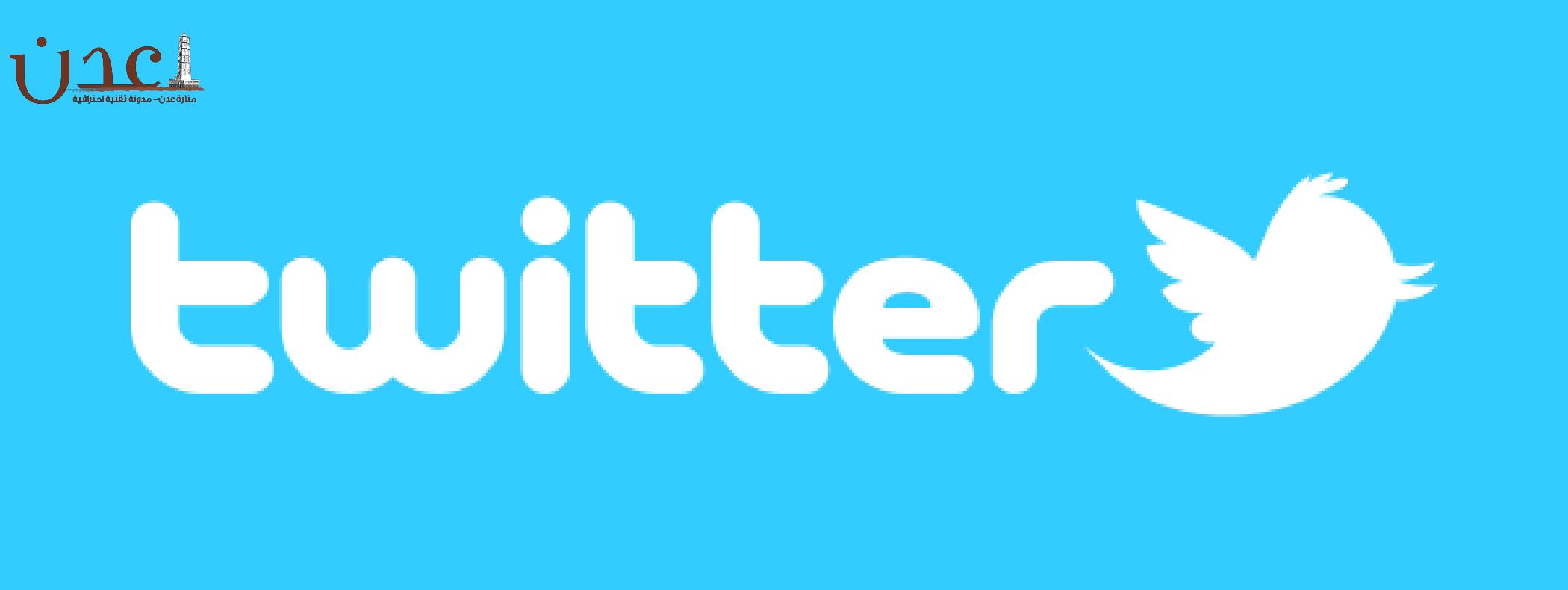إنشاء حساب و تسجيل دخول تويتر Twitter