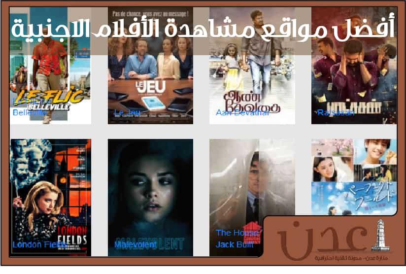 افضل مواقع افلام اجنبية