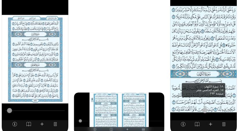 تطبيق Eqra'a Quran Reader