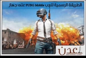الطريقة الرسمية للعب PUBG Mobile على جهاز الكمبيوتر