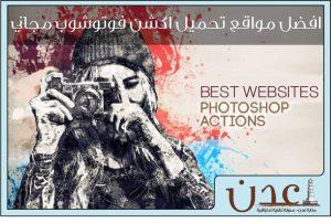 افضل مواقع تحميل اكشن فوتوشوب مجاني actions photoshop