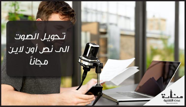 تحويل الصوت الى نص أون لاين مجاناً - الكتابة بالصوت اونلاين