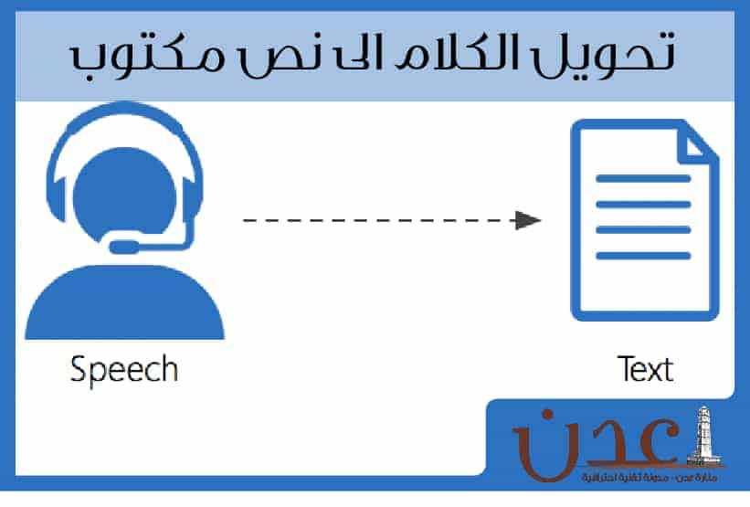 تحويل الكلام الى نص مكتوب اون لاين speech to text