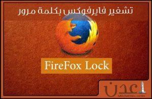 تشفير فايرفوكس بكلمة مرور firefox lock