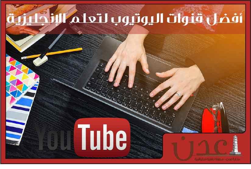 تعلم اللغة الانجليزية من خلال أفضل قنوات اليوتيوب العالمية