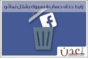 رابط حذف حساب الفيس بوك نهائيا (شرح بالصور)