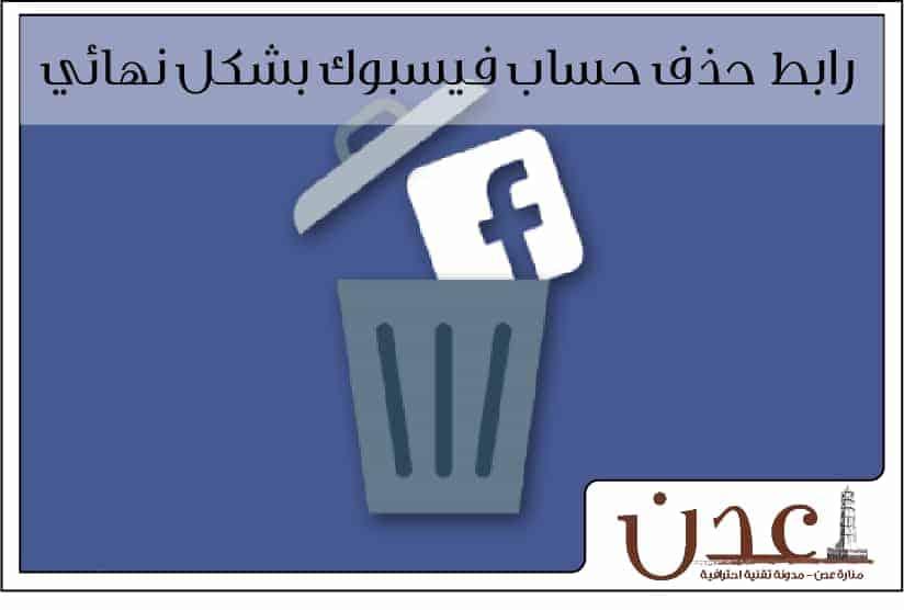 رابط حذف حساب فيسبوك بشكل نهائي