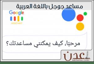 مساعد جوجل باللغة العربية : Google Assistant