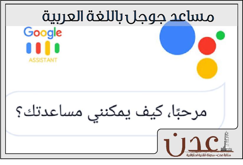 مساعد جوجل باللغة العربية
