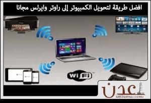 Connectify Hotspot تحويل الكمبيوتر إلى راوتر وايرلس مجانا