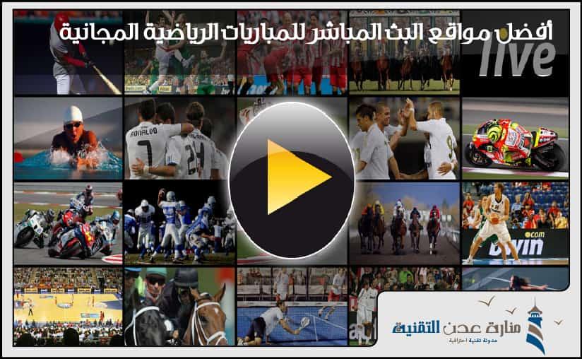أفضل مواقع بث مباشر للمباريات الرياضية المجانية
