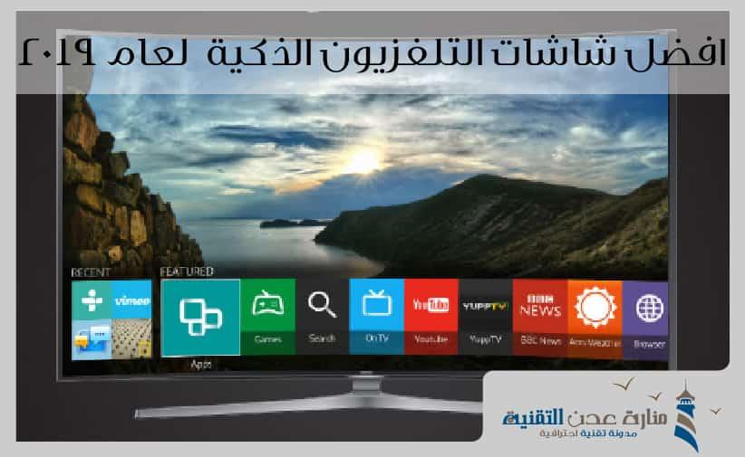 افضل شاشات تلفزيون سمارت زائد اسعار الشاشات لعام 2019