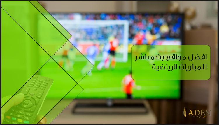 افضل مواقع بث مباشر للمباريات الرياضية المجانية