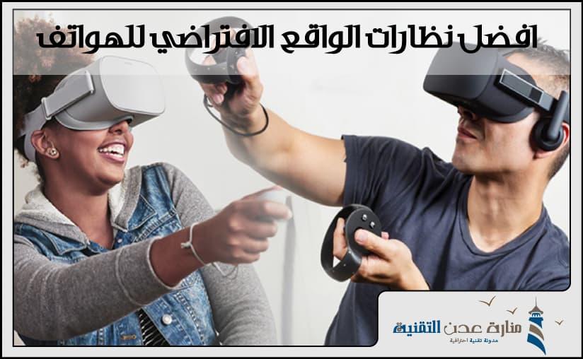 افضل نظارات الواقع الافتراضي للهواتف الذكية
