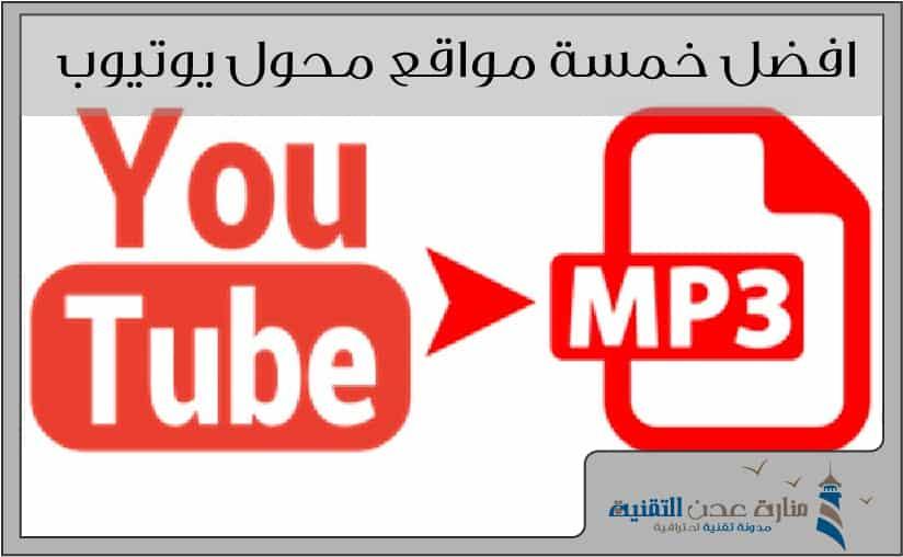 افضل 5 مواقع محول يوتيوب- تحويل الفيديو الى mp3