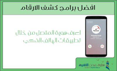 برنامج كشف الارقام لمعرفة اسم المتصل و معرفة رقم المتصل (كاشف الارقام)