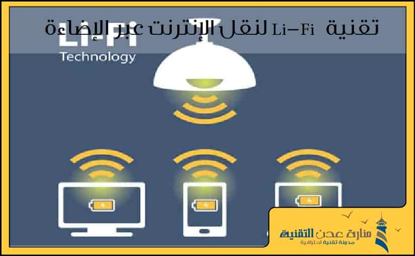 تقنية Li-Fi لنقل الإنترنت عبر الإضاءة بسرعة 150 ميجابت