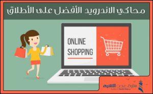 افضل مواقع تسوق عربية على الانترنت – مواقع تسوق اون لاين