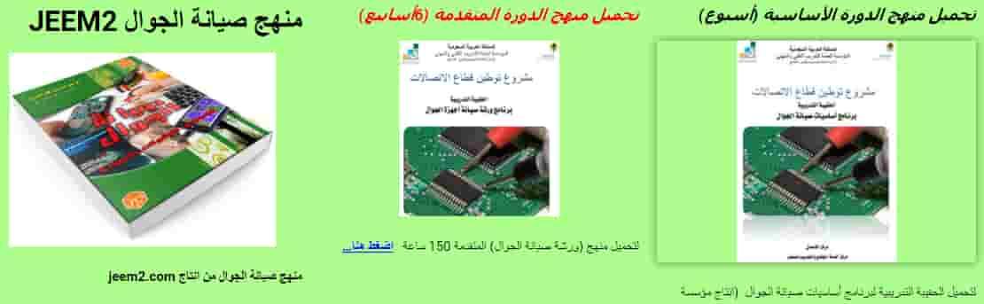 موقع صيانة الجوالات عربي