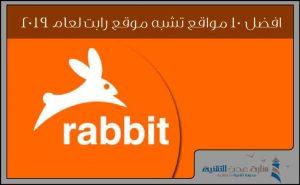بديل موقع rabbit | افضل 10 مواقع تشبه موقع rabbit ( بديل برنامج Rabbit )