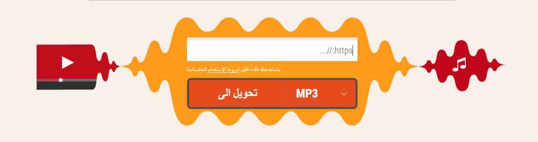 افضل 5 مواقع محول يوتيوب: تحويل الفيديو الى mp3