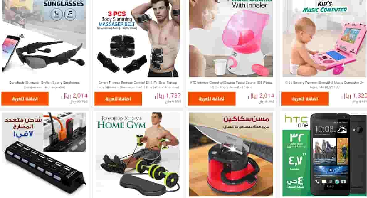 موقع تسوق عربي رخيص
