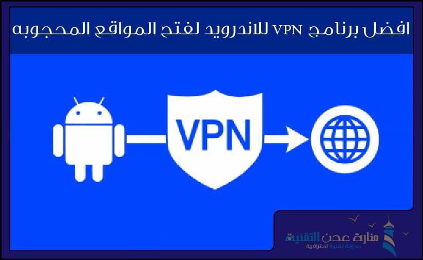 افضل برنامج VPN للاندرويد: فتح المواقع المحجوبه