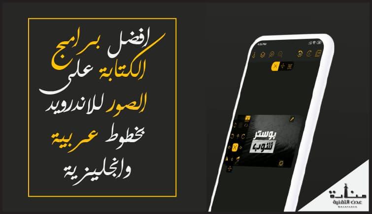 افضل 10 برامج الكتابة على الصور للاندرويد بخطوط عربية وانجليزية