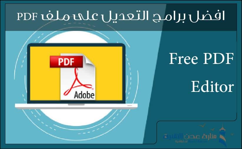 التعديل على ملف pdf من خلال افضل برامج تعديل pdf لجهاز الكمبيوتر