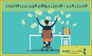 العمل الحر- افضل مواقع الربح من الانترنت freelance sites