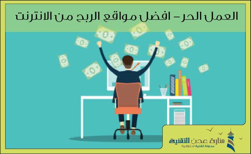 العمل الحر- افضل مواقع الربح من الانترنت