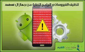 تنظيف الفيروسات و البرامج الضارة من جهاز الـ Android
