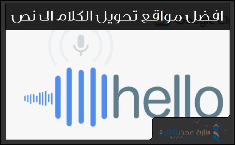 الكتابة بالصوت- افضل مواقع تحويل الكلام الى نص Voice To Text