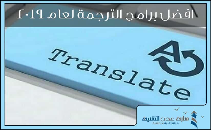 برنامج ترجمه اللغات للأندرويد و IOS : افضل برامج الترجمة لعام 2019