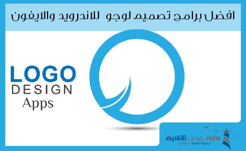برنامج تصميم شعار- افضل برامج تصميم لوجو للاندرويد والايفون